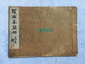 民国珂罗版:罗两峰兰草(横线装,珂罗版双层宣纸印刷)