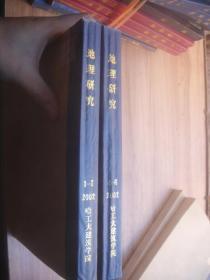 地理研究  2002  1-6
