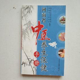 《河南省中医养生保健手册》(八段锦、按摩等等)