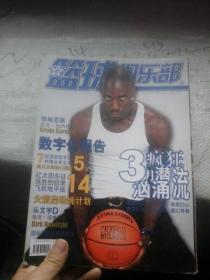 篮球俱乐部2007年第4期