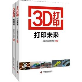 3D打印:打印未来