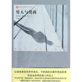 新世纪外国畅销小说书架:男人与男孩