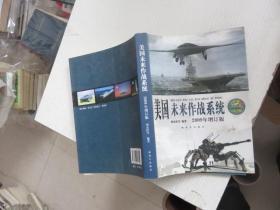 美国未来作战系统2009年增订版