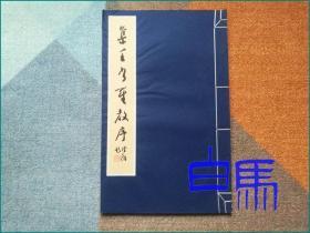 集王书圣教序 古今书法精粹 2001年初版线装