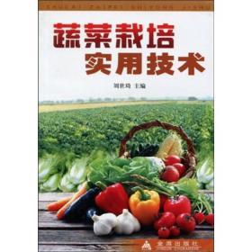 蔬菜栽培实用技术