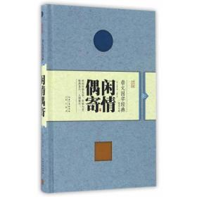 9787540342548闲情偶寄-崇文国学经典