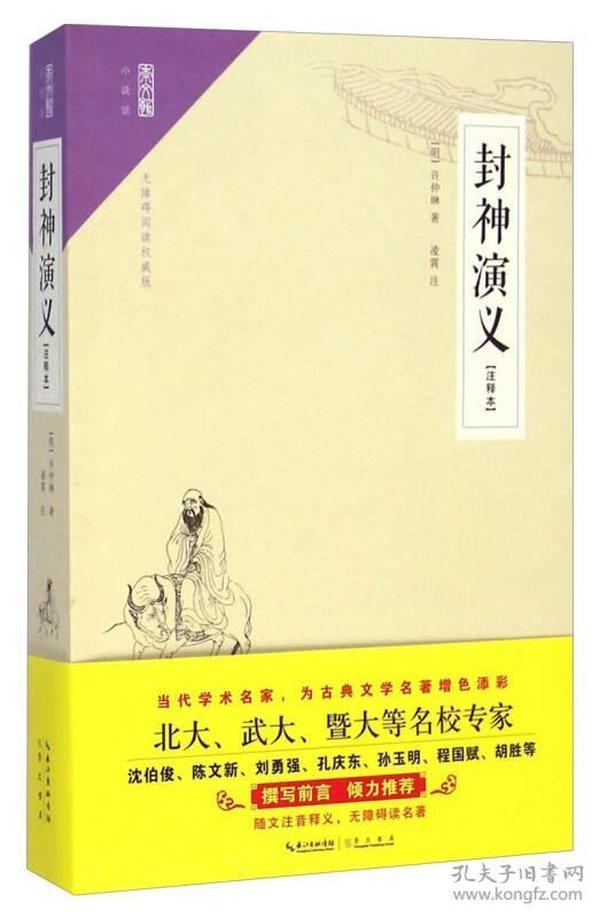 崇文馆:封神演义(注释本 无障碍阅读权威版)