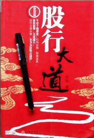 叶弘《股行大道:价值篇》作者签名本,16开正版9成新图片