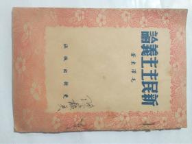 红色文献珍藏   新民主主义论  毛泽东著    更新出版社     印行时间应在民国