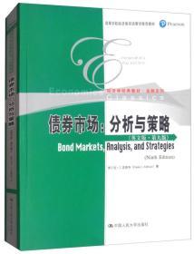 債券市場:分析與策略(英文版 第9版)/高等學校經濟類雙語教學推薦教材·經濟學經典教材·金融系列