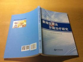 萎缩性胃炎分期治疗研究