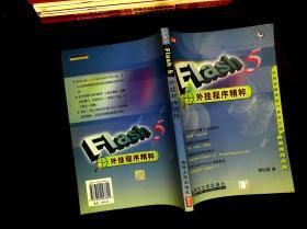 Flash 5外挂程序精粹