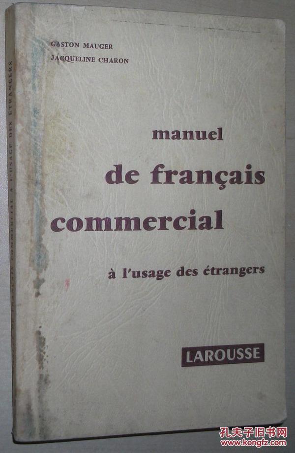 法文原版书 Manuel de Francais Commercial a lUsage des Etrangers – 外国人使用商业贸易法语手册