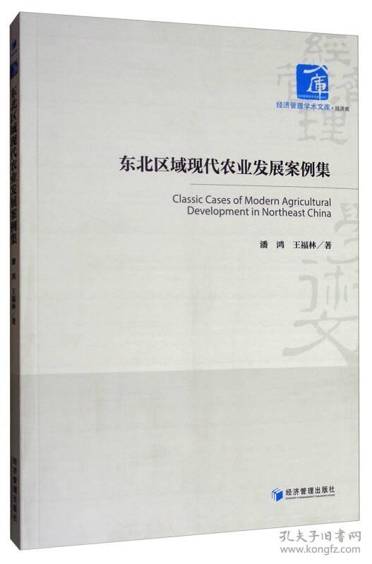 经济管理学术文库·经济类:东北区域现代农业