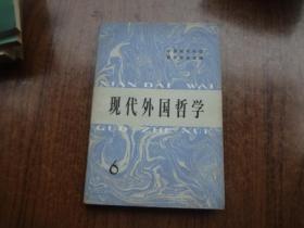现代外国哲学    6    85品自然旧   82年一版一印