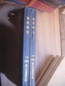 地理研究  2003  1-6