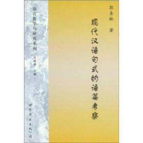 现代汉语句式的语篇考察