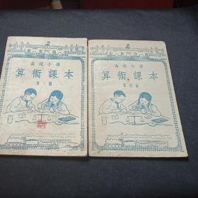 1954年 高级小学---算术课本 第三 四册