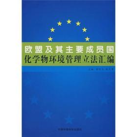欧盟及其主要成员国化学物环境管理立法汇编
