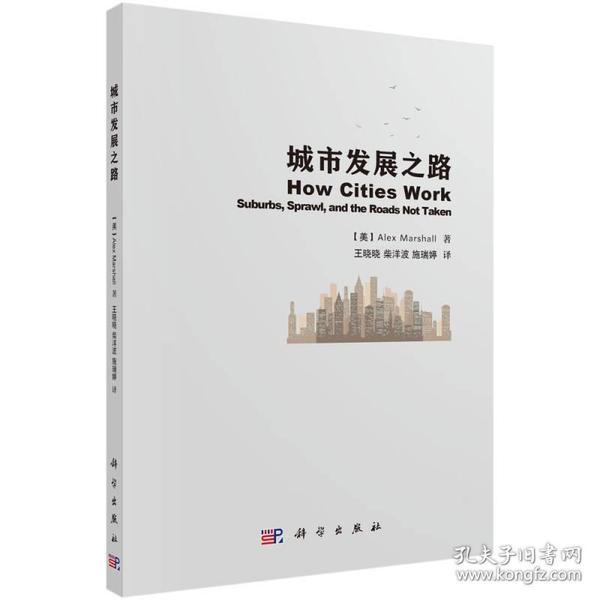 城市发展之路