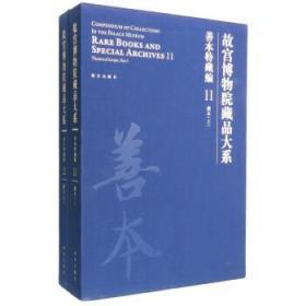 故宫博物院藏品大系 善本特藏编 11、12 戏本(上下)(Y)