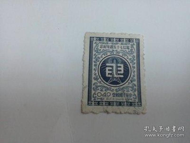 台湾早期纪特邮票 肆角  1955年纪念电信57周年  邮戳较模糊
