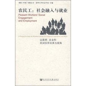 农民工:社会融入与就业(以政府、企业和民间伙伴关系为视角)
