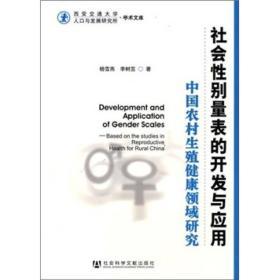 社会性别量表的开发与应用:中国农村生殖健康领域研究
