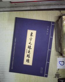 东方之珠更璀璨:京粤港三地书法家庆祝香港回归十周年大型笔会作品集
