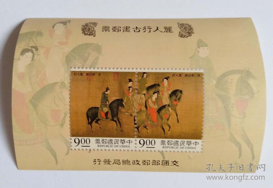 台湾邮票特344 丽人行古画小全张