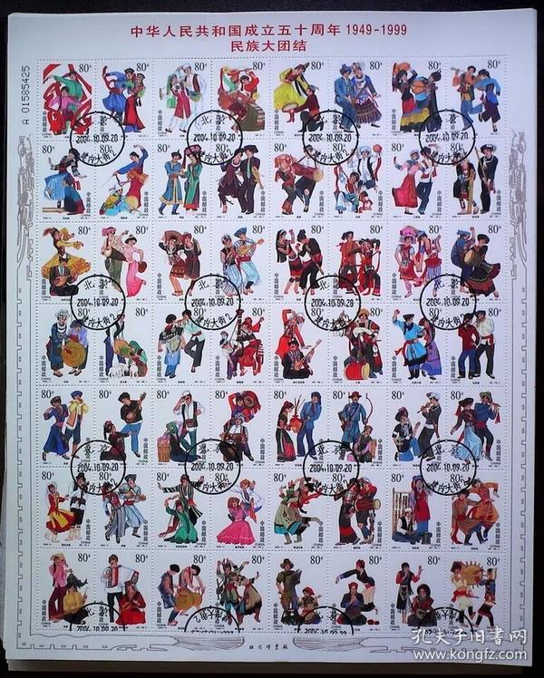 中华人民共和国成立五十周年1949-1999-民族大团结盖销整版56张