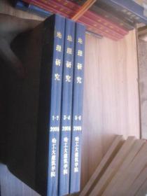 地理研究  2005  1-6