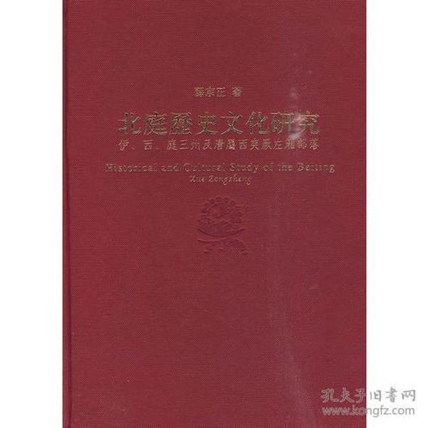 北庭历史文化研究 :伊、西、庭三州及唐属西突厥左厢部落9787532553631