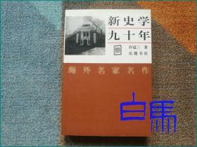 许冠三 新史学九十年 2003年初版