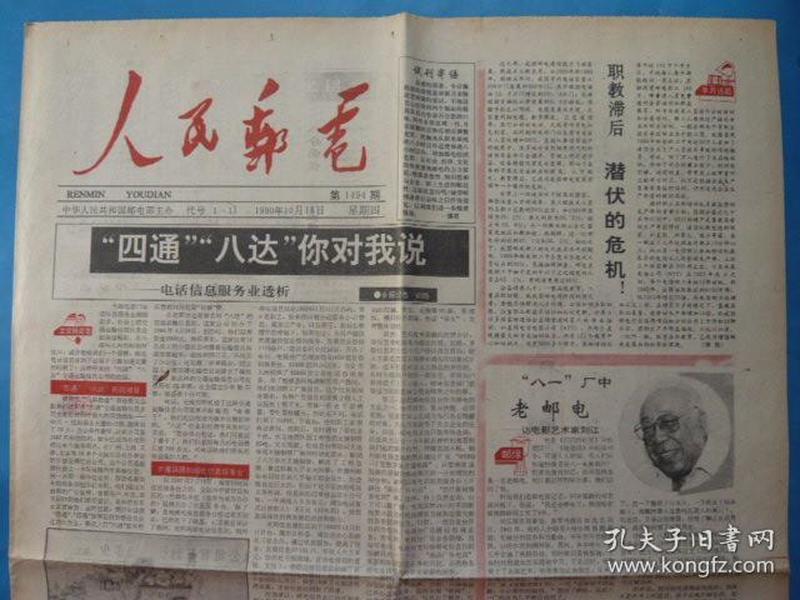 《人民邮电》报1990年10月18日,试刊寄语。备天下诸景,集园林大成—清代园林