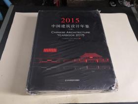 中国建筑设计年鉴2015(全2册)精装 未拆封书角磨损 见图