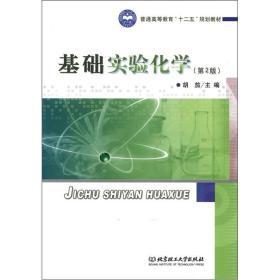 """普通高等教育""""十二五""""规划教材:基础实验化学(第2版)"""