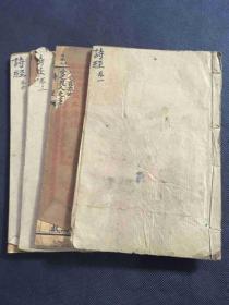 上海棋盘街中广益书局藏版铜印《五彩绘图监本诗经》