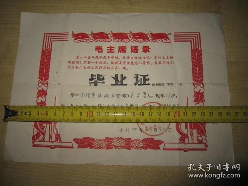 文革湖北省远安县第二中学毕业证【满28元包邮】