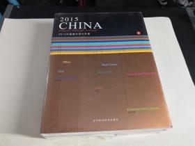 2015中国室内设计年鉴(上下册全)精装 未拆封