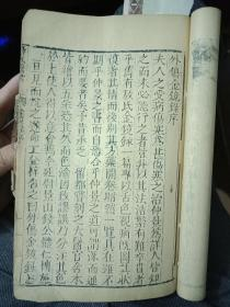 明版16开大开本精刻医书--《敖氏伤寒金镜录》内容绝好   现存世界上最早的中医舌诊资料书----木刻图片多