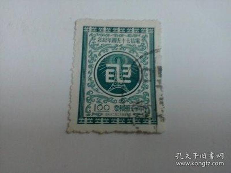 台湾早期纪特邮票 1.6元  1955年纪念电信57周年  邮戳较模糊