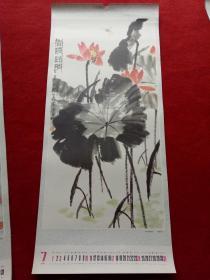 怀旧收藏 八十年代年历单页 国画水墨画《香远益清》娄师白绘画
