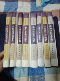 书品整体95品如图《中外文化交流史丛书一套8册全》中外宗教,医学,音乐,哲学,图书,教育,文学,美术交流史)可以单卖