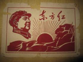 枝江县棉花经理部革命委员会成立邀请书【满28元包邮】