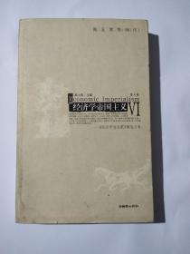 经济学帝国主义(第六卷)——《经济学消息报》精选文集/联智财经文丛
