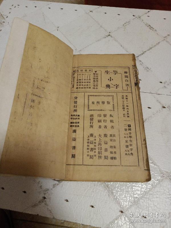 学生新字典 线装书