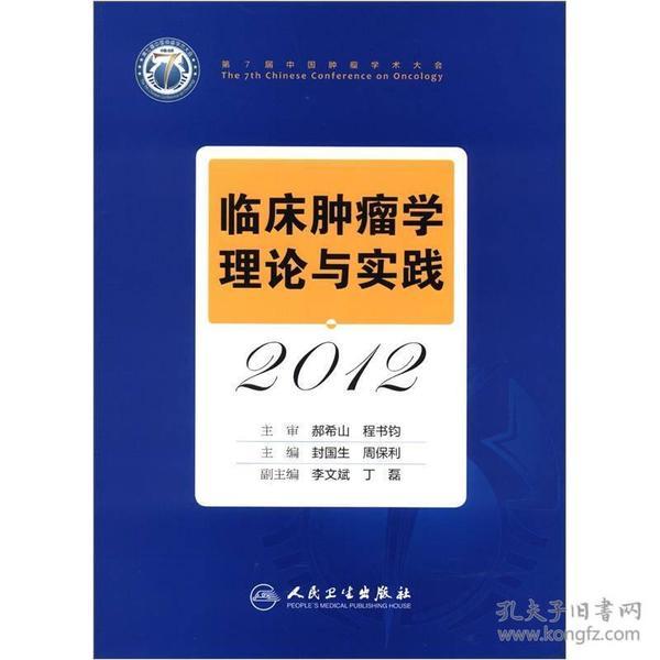 9787117163453临床肿瘤学理论与实践2012