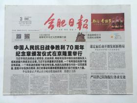 合肥日报特卖惠·2015年9月3日 3份合售【抗战胜利70周年纪念章颁发仪式】