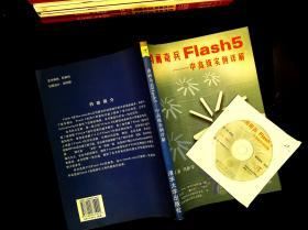 动画奇兵Flash 5:中高级实例详解(1CD)